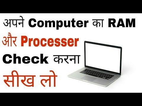 Laptop Ka Ram Kaise Check Kare Computer How To Check Laptop Ram In Hindi Windows 10 Youtube Laptop Windows 10 Windows