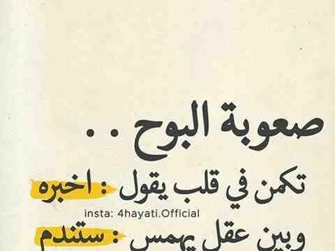 خلفيات رمزيات بنات فيسبوك حكم أقوال اقتباسات صعوبة البوح بين القلب والعقل Words Quotes Quotations Cool Words