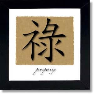 "The Chinese Kanji Symbol for ""Prosperity."" 