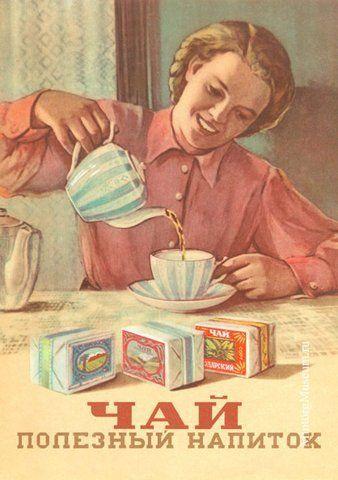"Vintage Soviet tea advertising poster, it says, ""Tea, a healthy drink""."