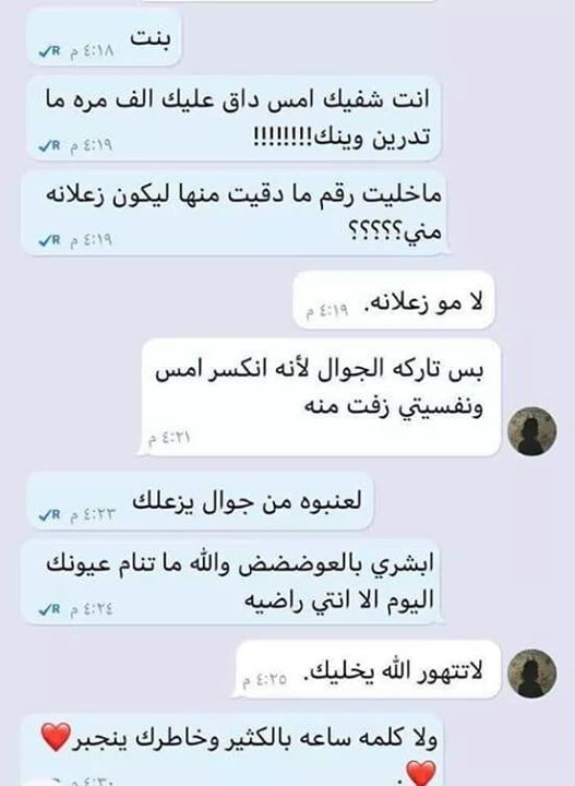 Untitled Funny Arabic Quotes Love Quotes Arabic Quotes