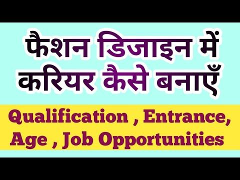 Fashion Designing Course Details In Hindi Job Opportunities About Fashion Designer Course In Hindi Youtube In 2020 Job Opportunities Qualifications Job
