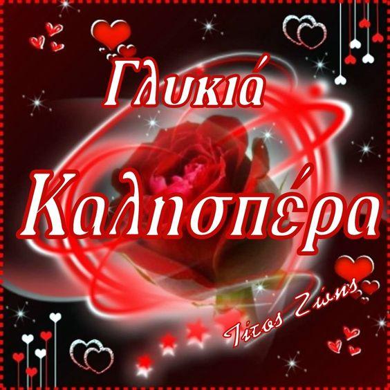 τριαντάφυλλο-καλησπέρα