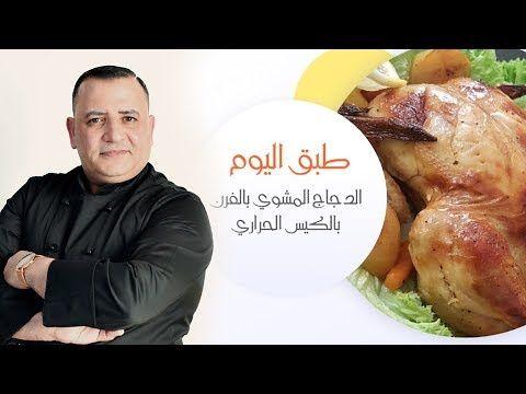 24 الدجاج المشوي مع الخضار بالفرن بالكيس الحراري Youtube Food Chicken Meat