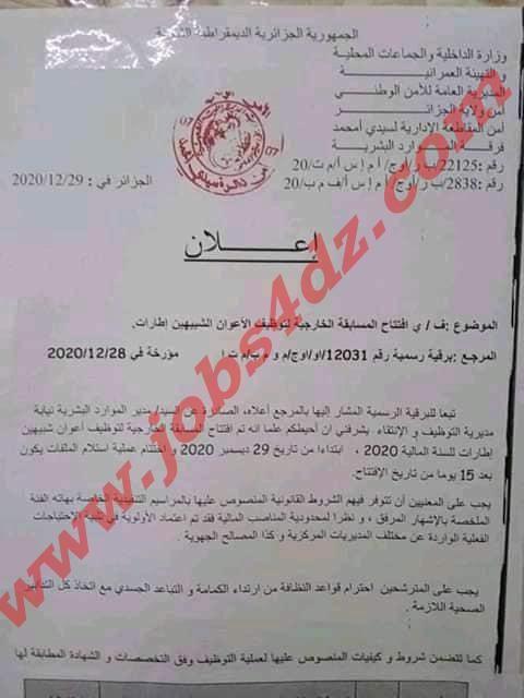 اعلان عن مسابقة خارجية لتوظيف الاعوان الشبهيين الاطارات الأمن ولاية الجزائر سيدي احمد In 2021 Bullet Journal Journal