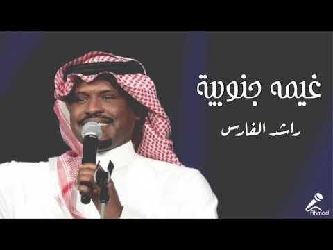راشد الفارس تقول الله يطعني حفله Hq Youtube Lil
