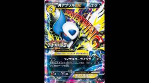 Image result for pokemon cards ex mega