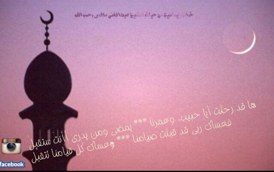 اثبت بعد رمضان رعاك الله Movie Posters Movies Poster