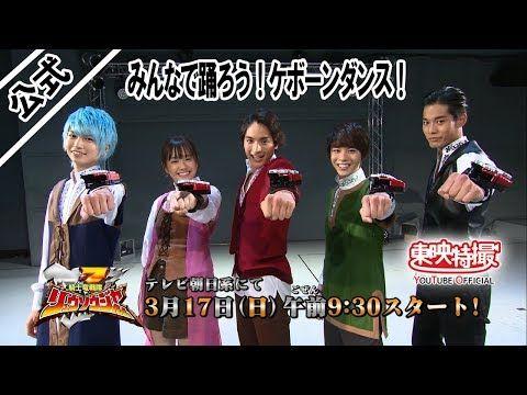 東映オフィシャルサイト 騎士竜戦隊リュウソウジャー 第1話 ケボーン 竜装者 リュウソウジャー 運動会 ダンス 騎士 ダンス