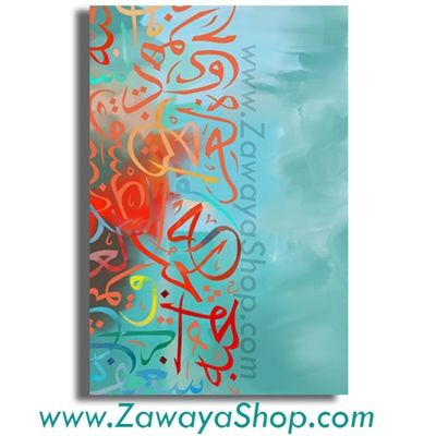 Blue red arabic calligraphy painting wall art print:
