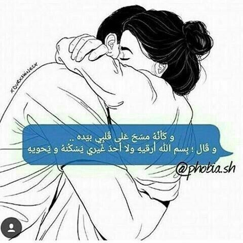 انت لي Love Quotes For Him Funny Unique Love Quotes Romantic Words