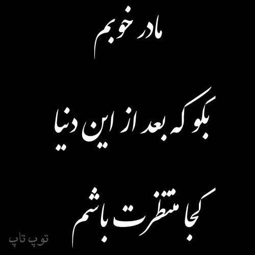 استوری راجب روز مادر فوت شده Farsi Tattoo Farsi Armchair Furniture