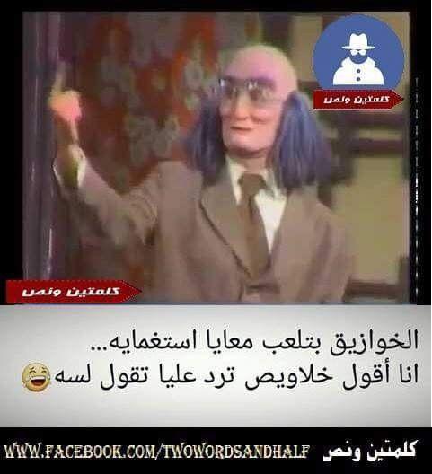 والحمد لله Funny School Memes Funny Joke Quote Arabic Funny