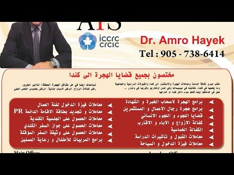 جمال الحوار لقاء مع د عمرو حايك مستشار الهجرة القانوني كندا هجرة Https Youtu Be Cblcpfi8tg4