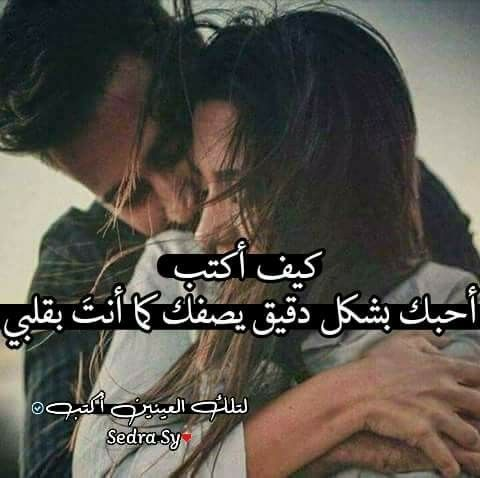Pin By Raya Shabsough On زوجتي Romantic Quotes Incoming Call Screenshot