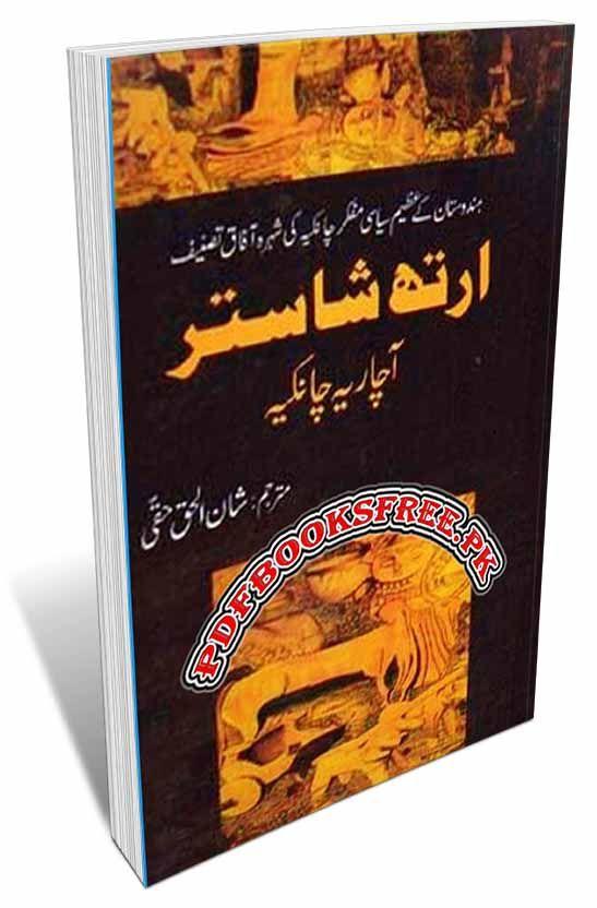 Arthashastra Urdu Version By Kautilya Chanakya Pdf Free Download Arthashastra Urdu Version By Kautilya Chanakya Translated In To Urd Urdu Pdf Download Version