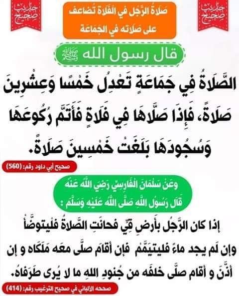 صلاة الجماعة Hadeeth Salaah Ahadith