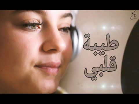 بيسان اسماعيل في Md Studio1 محمد دقدوق وكوفر طيبة قلبي الطيبة تتكلم Youtube In 2021 Arabic Calligraphy