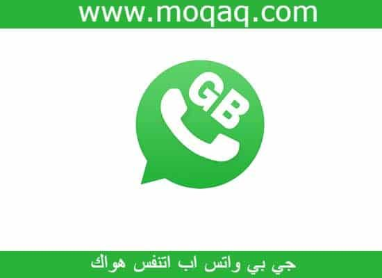 تحميل جي بي واتس اب اتنفس هواك 8 20 Gbwhatsapp اخر تحديث برامج موقعك App