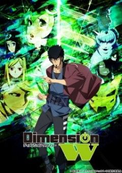 Phim Dimension W