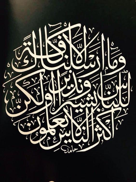 The calligraphist-hattat, Hamid Aytaç(Diyarbakır-1891-1981 istanbul):