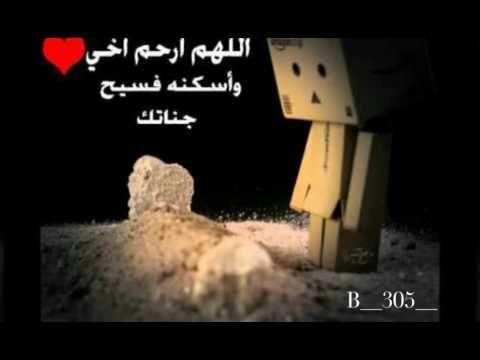 ما كسرني في حياتي غير صورة مات راعيها وهي للحين حي ة رحمك الله يا أخوي Youtube