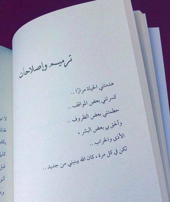أقوال اقتباسات حكم كتب خلفيات صورة 2 Book Quotes Amazing Quotes Snapchat Quotes