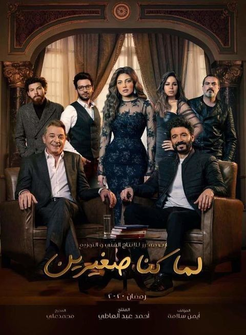 جميع حلقات مسلسل لما كنا صغبرين مشاهدة اون لاين رمضان 2020 Catastrophic Events We Are Young Thriller