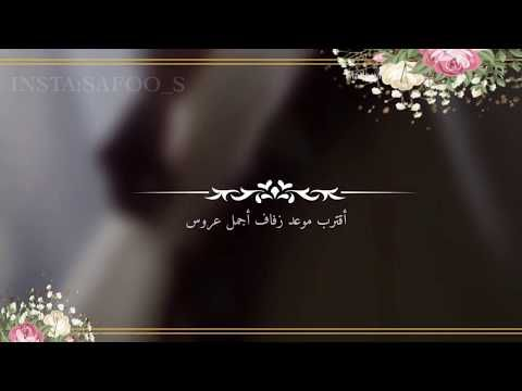 أقترب موعد زفافها العد التنازلي بدون اسم جاهزه للتصميم لأجمل عروسة 2020 زفة موسيقى فرنسيه Youtube Wallpaper Lockscreen Art