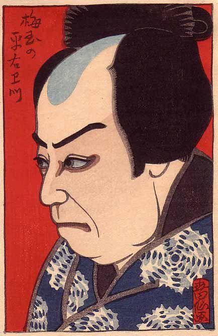 hunsen Natori (1886-1960). Actor Onoe (?) Baigyoku in the role of Hiraemon. From Shin Nagao (New Prints) Magazine. 1915. Image size 107 mm x 165 mm.