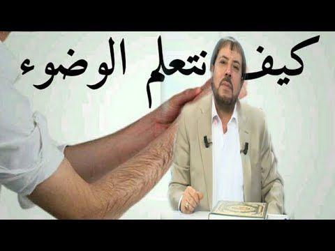 منافع غسل الجمعة تعلم الوضوء الصحيح و غسل الجنابة مع المنادي أبو علي الشيباني Youtube