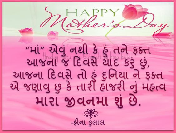 happy mothers day essay