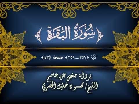 سورة البقـرة مكتوبة الايات 257 259 صفحة رقم 43 بصوت الشيخ الحصري Art Novelty Sign Arabic Calligraphy