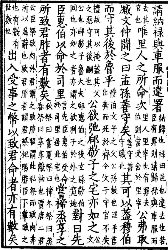 國語二 第21頁 (圖書館) - 中國哲學書電子化計劃
