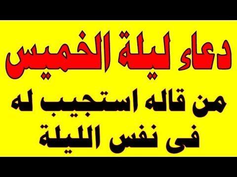 دعاء ليلة الخميس افضل الادعية المستجابة Inshallah