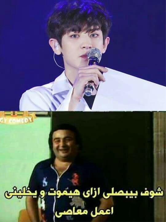 صور مضحكة و مجلطة للكيبوب Exo Funny Bts Song Lyrics Arabic Funny