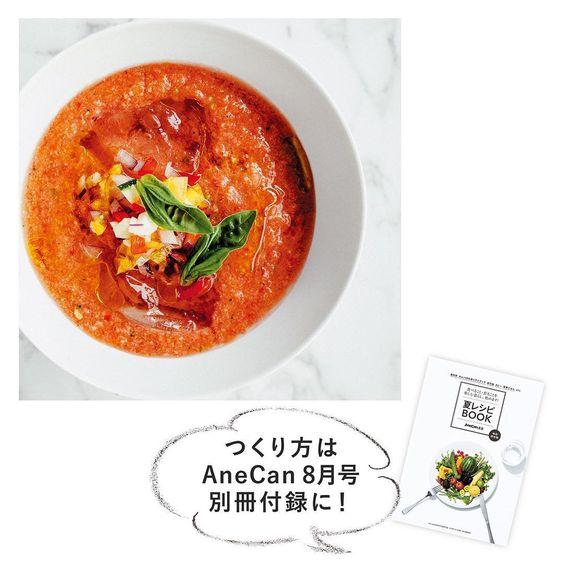 姉レシピvol.12 - 食欲不振に効くおしゃれごはん 「ガスパチョ」  夏バテ気味の方におすすめしたい冷製スープを、AneCan8月号の別冊付録『夏レシピBOOK』より、ガスパチョをご紹介。 ・ 実はこちら、SNSで真似したひとが続出したメニュー💕 ・ 暑さで食欲がなかなか出ないときは、のどごしがいい、冷たいスープがいちばん! 夏野菜のうまみが凝縮したガスパチョ。ミキサーを使えばあっという間に完成します♪ おうちにミキサーがあるひとはぜひ試してみてくださいね。 ・ #詳しくはAneCan8月号別冊付録を見てね #AneCan #AneCan8月号  #AneCan夏レシピBOOK #Aneレシピ #ガスパチョ #おうちごはん #ちょっとリッチなごはん