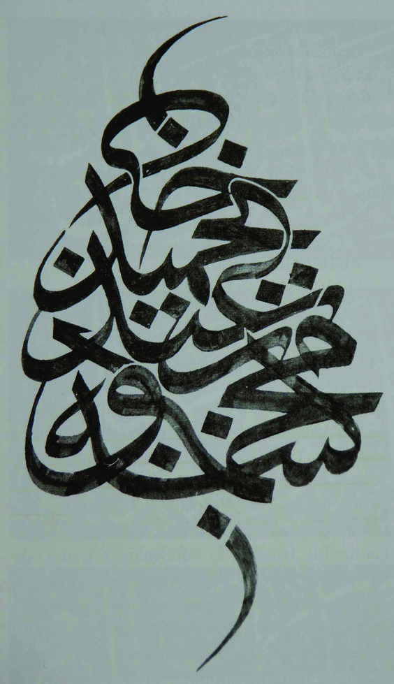 signed by  Sultan of the Ottoman Mahmud II (1784-1839) Mahmud II, was taught the art of calligraphy first by Gebecizade Mehmet Vasfi Efendi and later by Ustad Mustafa Rakim.: