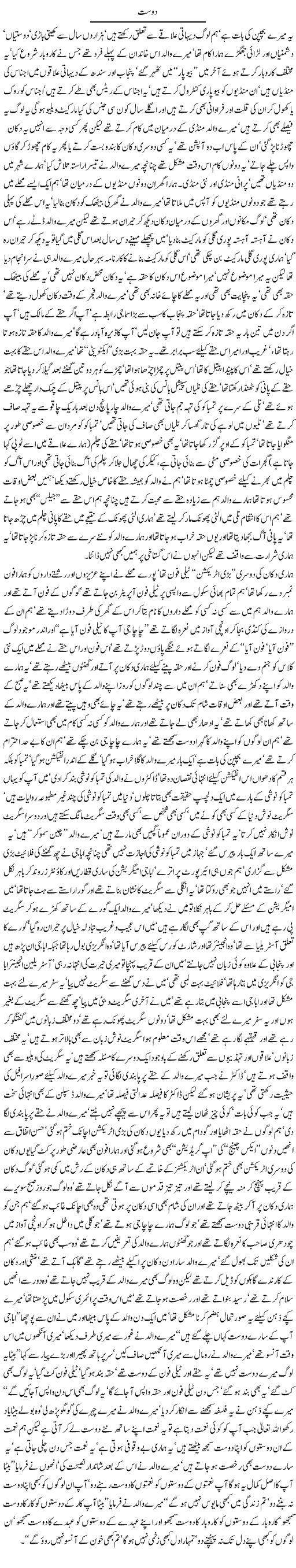 Dost Javed Chaudhry Column True Quotes Beautiful Quotes