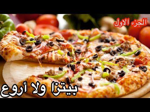 الو فارس بيتزا خفيفة وناجحة مثل نتاع المحلات ولا أروع 23 06 2020 Allo Fares الجزء الاول Youtube Food Vegetable Pizza Mini Pizza
