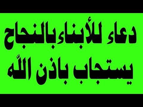 دعاء للأبناء بالنجاح فى الامتحانات باذن الله دعاء مستجاب Youtube Islam Pray