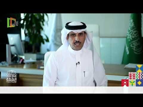 كلمة للوطن د مطلق بن محمد العتيبي وكيل جامعة الملك فيصل Youtube