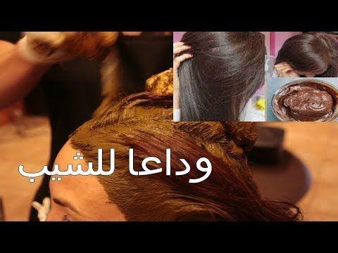 تخلصي من الشيب بهده الوصفة السحرية صباغة الشعر طبيعيا بالبني والنتيجة من أول إستعمال Youtube Diy Hair Treatment Hair Treatment Beauty Hacks