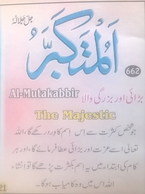 Al Mutakabbir Meaning In Urdu English And With Benefits Allah Names Meant To Be Urdu