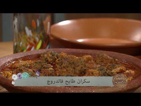 سكران طايح فالدروج خبز بالزرودية بنة زمان فلة جيدية Samira Tv Youtube Food Beef Meat