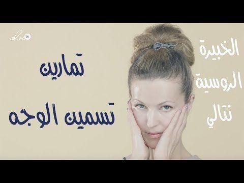 تمارين تسمين الوجه بفترة قصيرة مذهل الخبيرة الروسية ناتالي Youtube Exposed Skin Care Skin Care Women Beauty Skin Care Routine