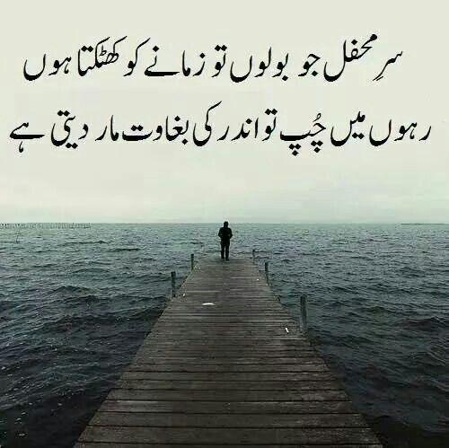baghawat urdu poetry pinterest