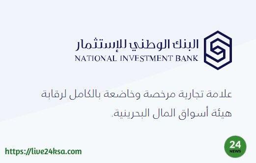 البنك الوطني للاستثمار وفرص الاستثمار المتاحة 2020 Investment Banking Investing National