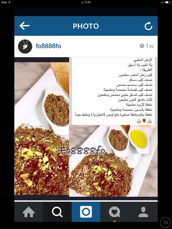 زعتر حلبي Food Recipes Food And Drink
