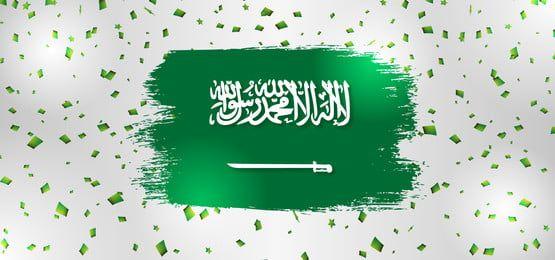 المملكة العربية السعودية National Days In September National Day Background